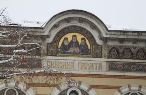Извънредно обръщение на Св. Синод на БПЦ във връзка с бежанската криза у нас