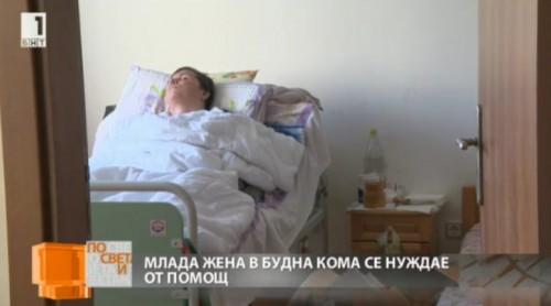 Млада жена в будна кома се нуждае от подкрепa
