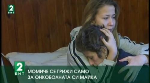 Момиче се грижи само за онкоболната си майка