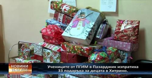 Учениците от гимназията по икономика изпратиха подаръци за децата в Хитрино