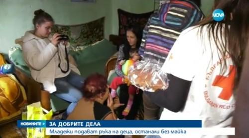 Младежи подават ръка на деца, останали без майка