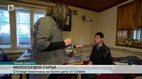 Тежката съдба на болно момче трогна стотици българи