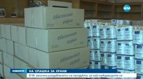 Започна раздаването на хранителните помощи от ЕС