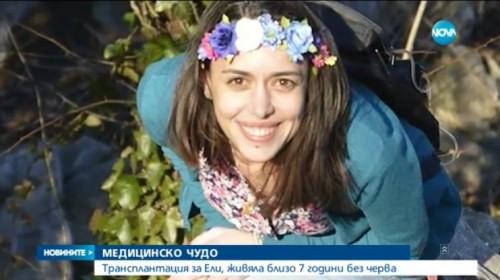 Щастлива развръзка: Историята на българката, живяла 7 години без черва