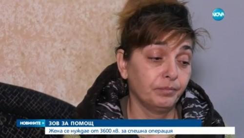 Жена има 10 дни да събере 3600 лв. за операция...
