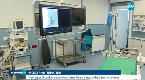 Откриха модерен комплекс за лечение мозъчно-съдови болести в София