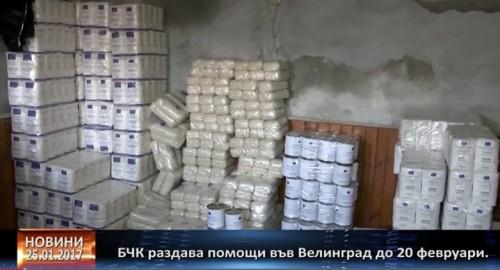 БЧК раздава помощи във Велинград до 20 февруари
