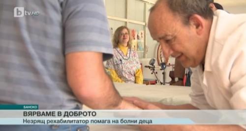 Незрящ рехабилитатор помага на деца да проходят
