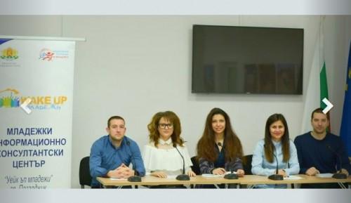 В Пазарджик стартира Младежки информационно- консултантски център