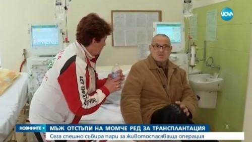 Болен мъж отстъпи на дете ред за трансплантация (обновена)