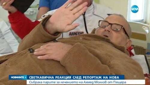 Събраха се парите за трансплантацията на 62-годишния Ахмед Моллов (обновена)