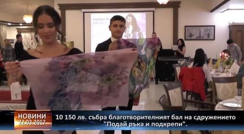 10 150 лева събра благотворителният бал Изгряваща надежда