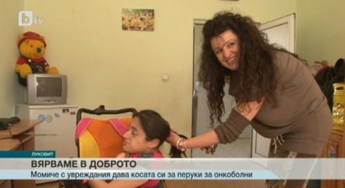 Момиче с увреждания дарява косата си за перуки на онкоболни