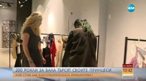 200 рокли за бала търсят своите принцеси