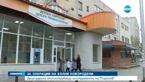 Деца дариха скъпоструващи инструменти на Пирогов
