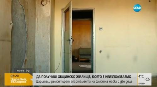 Дарители ремонтират апартамента на самотна майка с две деца