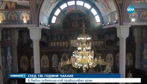 Ямбол с нова църква за първи път от 130 години насам