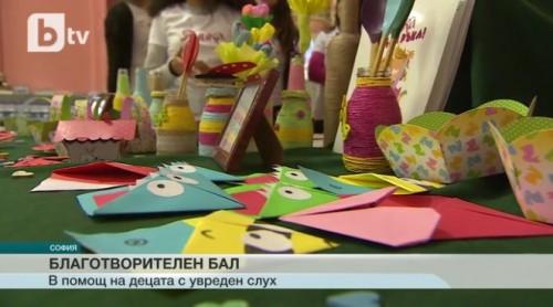 Благотворителен бал помага на децата с увреден слух