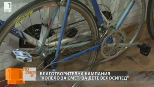 Благотворителна кампания Колело за смет, за дете велосипед