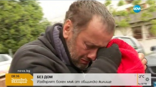 Изхвърлиха болен мъж от общинско жилище
