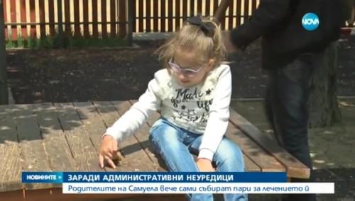 Родителите на Самуела сами събират пари за лечението й