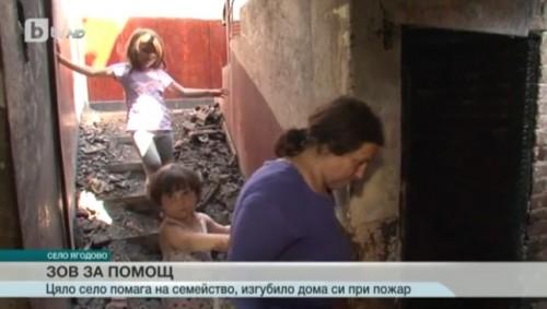 Многодетно семейство изгуби дома си при пожар