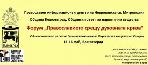 Форум Православието срещу духовната криза ще се проведе в Благоевград