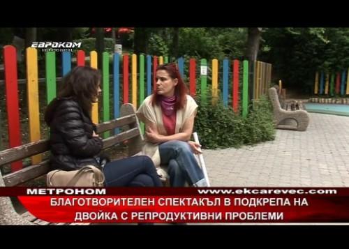 Благотворителен театрален спектакъл във Велико Търново подкрепя двойки с репродуктивни проблеми