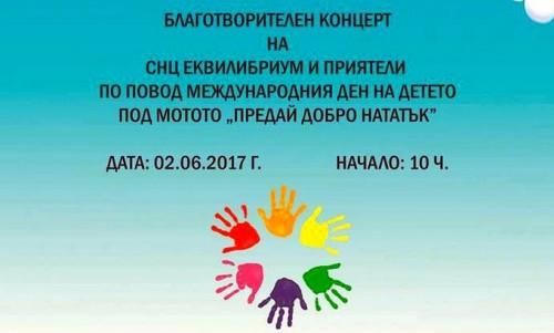 Благотворителен концерт Предай добро нататък на 2 юни в Русе