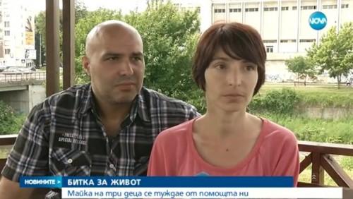 Майка на три деца се бори за живота си