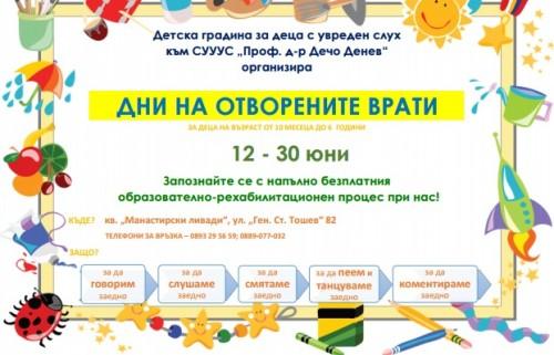 Отворени врати в Специална градина за деца с увреден слух в София