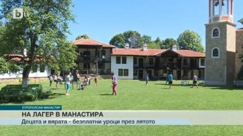 Българската църква организира детски лагери в манастири