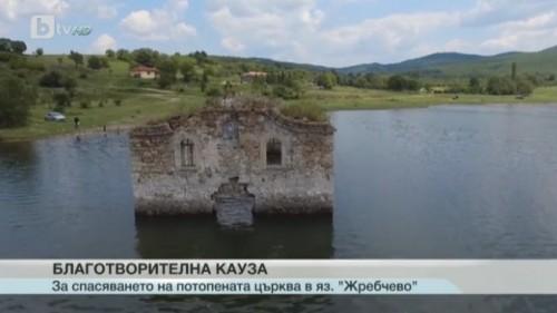 Ученик се бори за запазването на потопената църква в язовир Жребчево