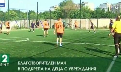 Русенски полицаи изиграха благотворителен мач