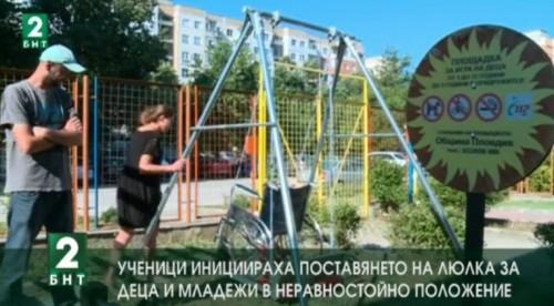 Пловдивски ученици в подкрепа на деца в неравностойно положение