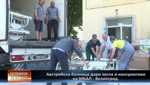 Австрийска болница дари легла и консумативи на МБАЛ - Велинград