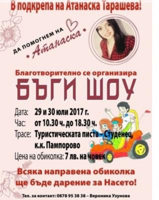 Организират благотворително Бъги шоу в подкрепа на Атанаска Тарашева