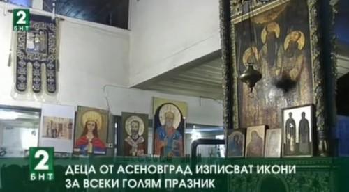 Деца от Асеновград изписват икони за всеки голям празник