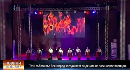 Благотворителен концерт Завинаги с нас ще се проведе във Велинград