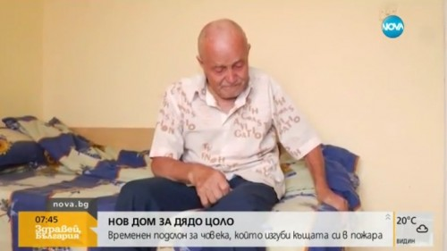 Дядо Цоло остана за временно настаняване след изгарянето на къщата му