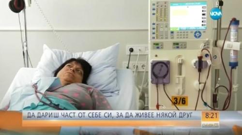 Жена се нуждае от средства за бъбречна трансплантация