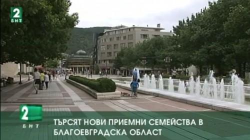 Търсят нови приемни семейства в Благоевградска област