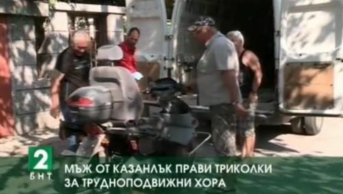 Мъж от Казанлък прави триколки за трудноподвижни възрастни хора