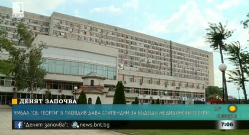Университетската болница в Пловдив отпуска 20 стипендии за студенти