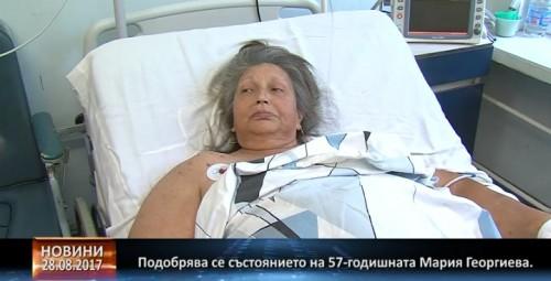 Подобрява се състоянието на 57-годишната Мария Георгиева