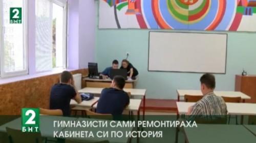 Гимназисти сами ремонтираха кабинета си по история