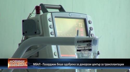 МБАЛ-Пазарджик вече е одобрена за донорски център за трансплантации