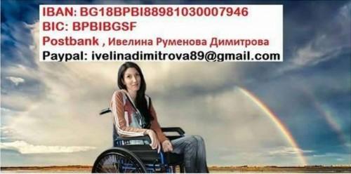 28-годишната Ива се нуждае от спешна операция в Кипър