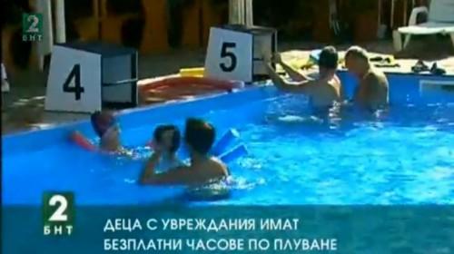 Деца с увреждания имат безплатни часове по плуване в Русе