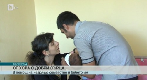 Семейството незрящи от Благоевград гледат бебето си с 500 лв. на месец в една стая